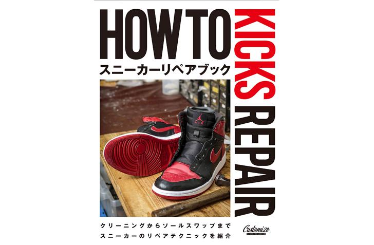 【スニーカー リペアブック】HOW TO KICKS REPAIR