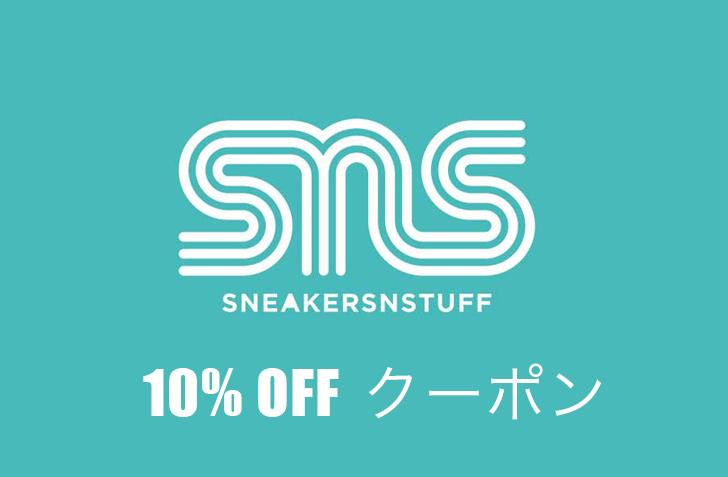 Sneakersnstuffで使える10%OFFクーポン!8/31まで!
