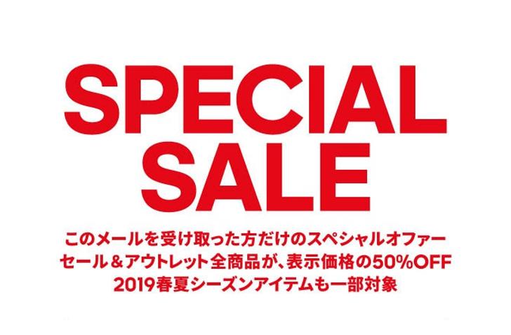 【アディダスオンラインショップ】スペシャルセール開催中!8月29日まで