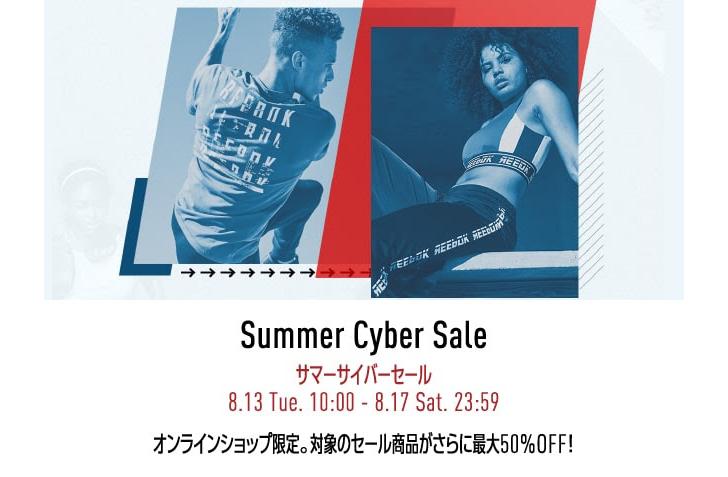 【リーボックオンラインショップ】Summer Cyber Sale 対象のセール商品がさらに最大50%OFF!