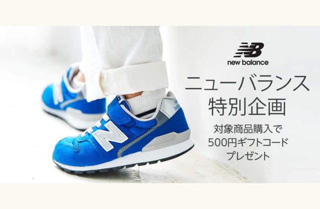 【Amazon Kicks】ニューバランスの定番996シリーズ 500円ギフトコードプレゼント!