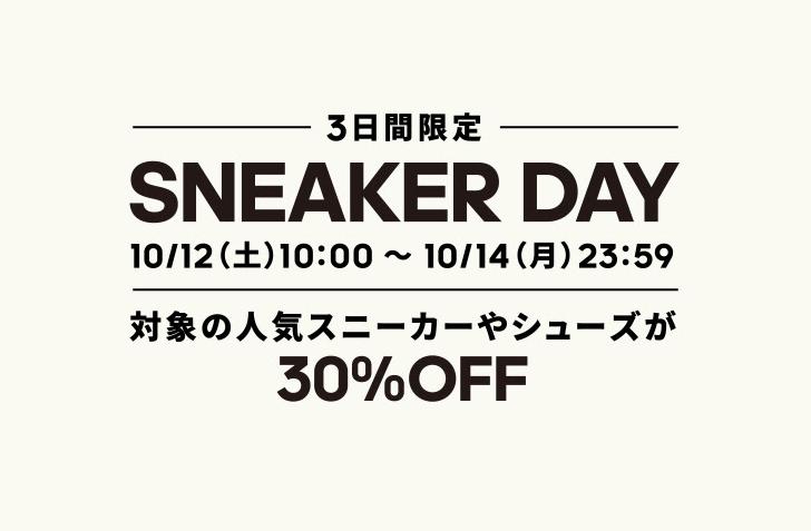 【アディダスオンラインショップ】SNEAKER DAY、BUY 2 GET 20%OFF開催!