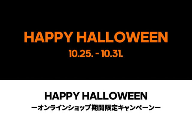 アディダスオンラインショップ HAPPY HALLOWEEN 期間限定キャンペーンがスタート!