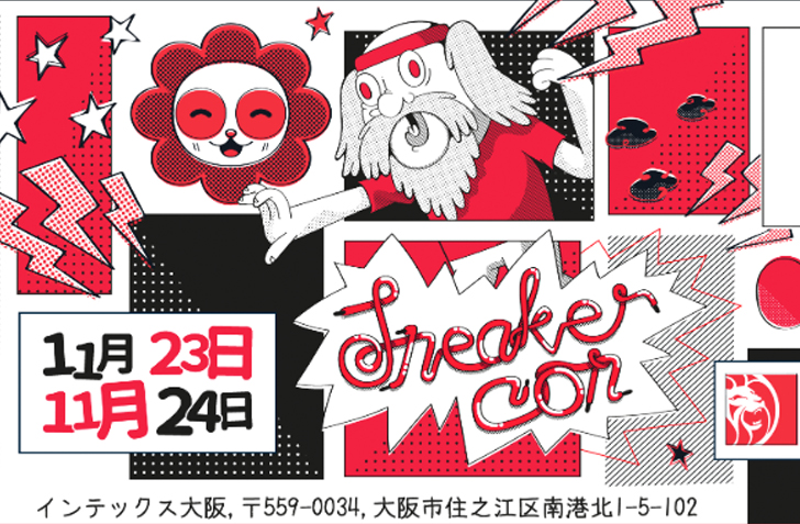 【11月23-24日】最大級のスニーカーショー