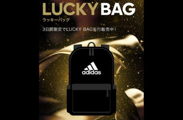 アディダスオンラインショップにてLUCKY BAG先行発売中!
