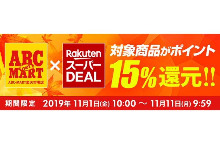 ABC-MART 楽天市場店 X Rakuten スーパーDEAL 開催中! 11月11日まで
