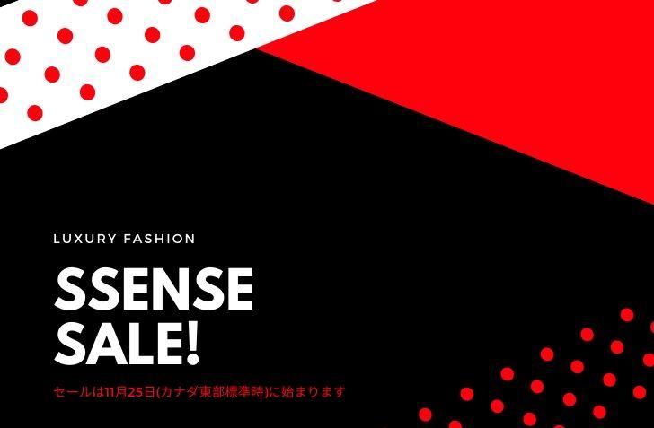 SSENSEのセールが11月25日からスタート!