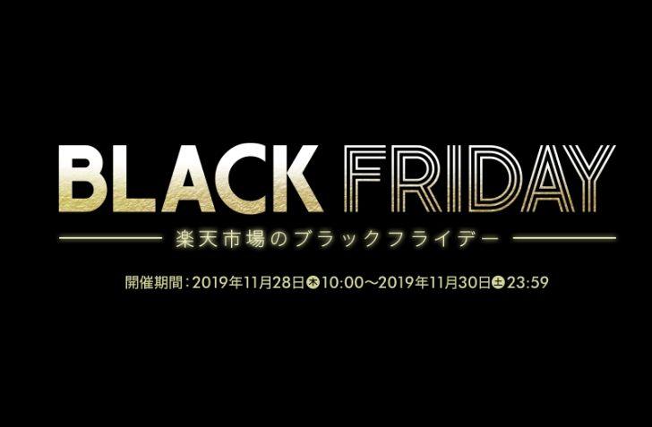 楽天市場にてブラックフライデー開催!
