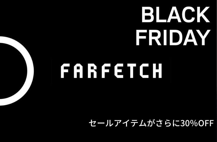 Farfetch (ファーフェッチ)にてブラックフライデーセールが開催中!