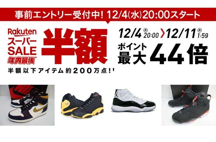 12月4日 20:00スタート!楽天スーパーセールにて有名ブランドのスニーカーが格安にて見つかる!