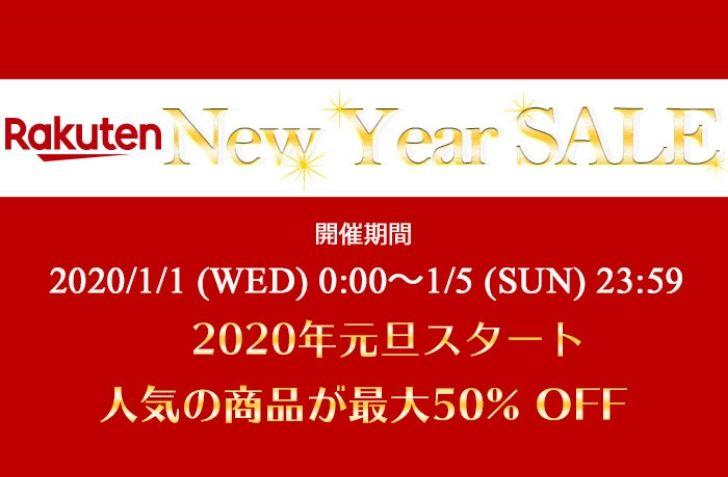 1/1(水) 0:00よりatmosにて人気の商品が最大50%OFFのNEW YEAR SALE開催!