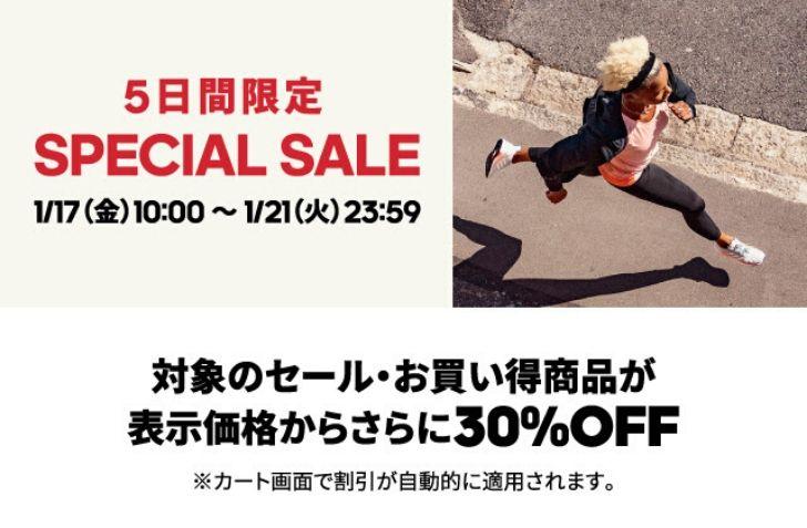 アディダスオンラインショップ5日限定スペシャルセール開催!
