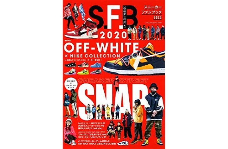 1月22日 発売予定 スニーカーファンブック2020