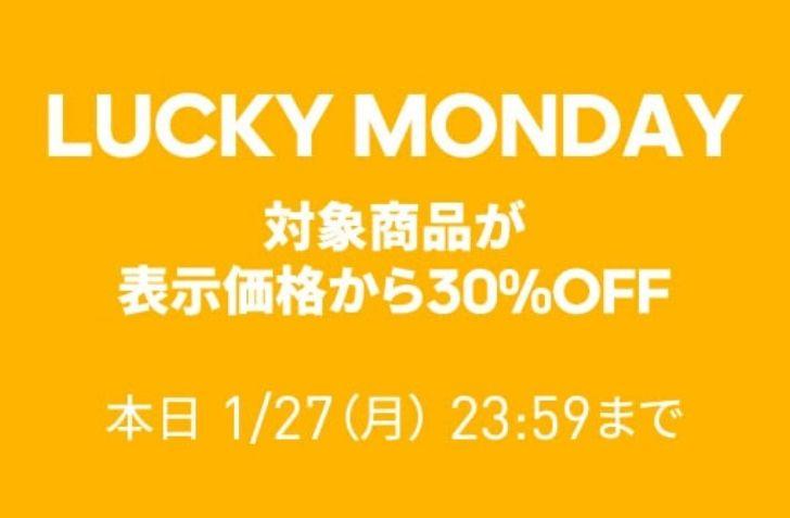 アディダスオンラインショップにてLUCKY MONDAY開催!お買い得商品がさらに30%OFF!