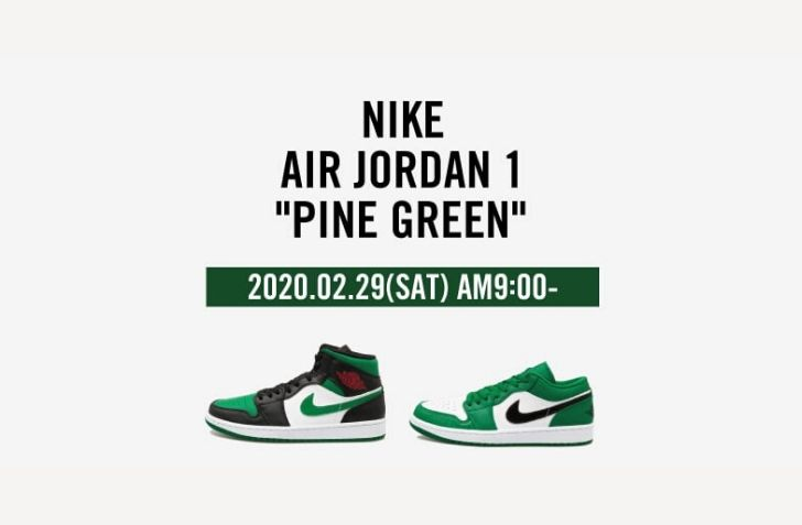 "2月29日 発売予定 AIR JORDAN 1 MID & LOW ""PINE GREEN"" (554724-067,553558-301)"