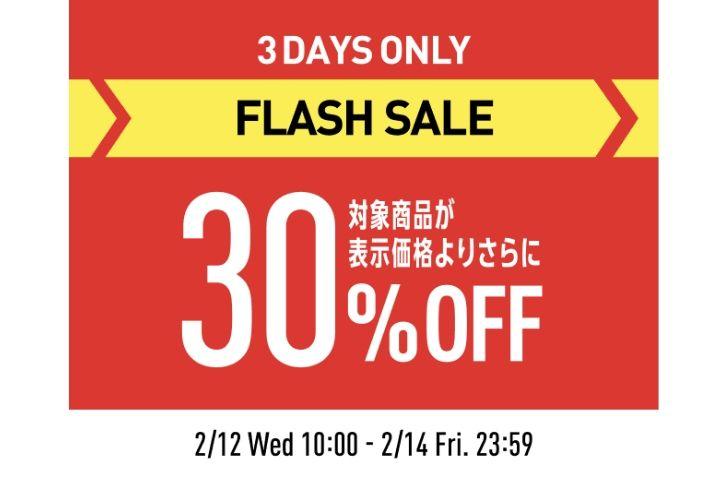 リーボックオンラインショップ 3日間限定 フラッシュセール!対象商品が表示価格より30%OFF!