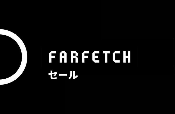 Farfetch期間限定キャンペーンセールX20が実施!
