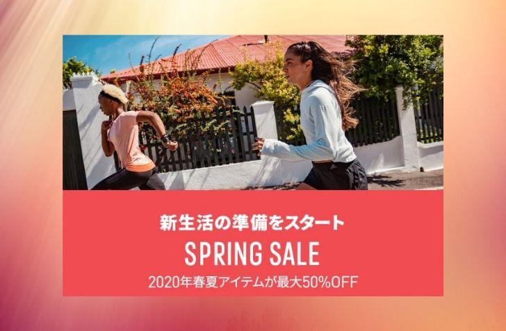 【アディダスオンラインショップ】最大50%OFFスプリングセール開催中!