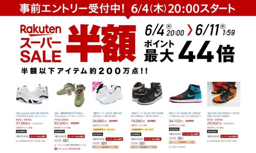 6月4日 20:00スタート!楽天スーパーセールにて人気スニーカーが半額で見つかる!