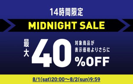 最大40%OFF!リーボックオンラインショップ ミッドナイト14時間限定セール!