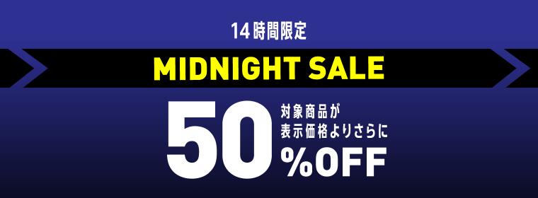 最大50%OFF!リーボックオンラインショップ ミッドナイト14時間限定セール!