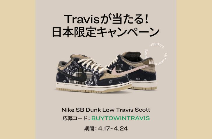 【StockX Japan】トラヴィス スコット x ナイキ SB ダンク ローが当たるキャンペーンを日本限定で開始!