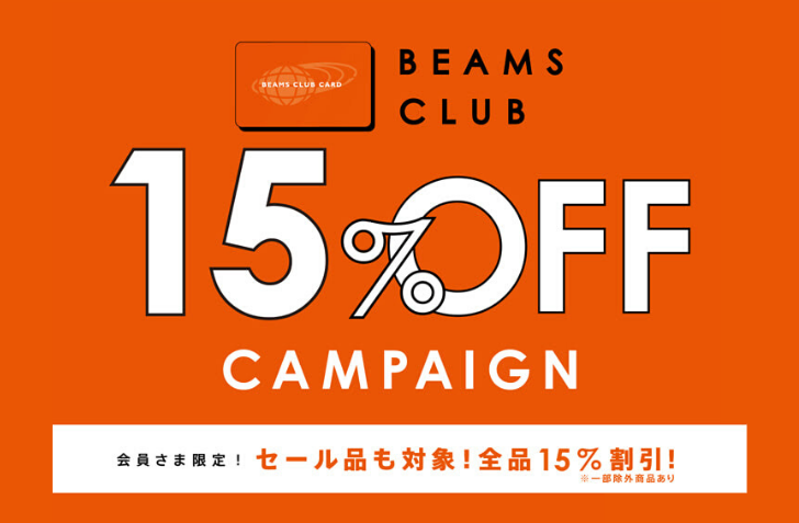 BEAMSがCLUB会員限定のお得な「15%OFFキャンペーン」を開催!