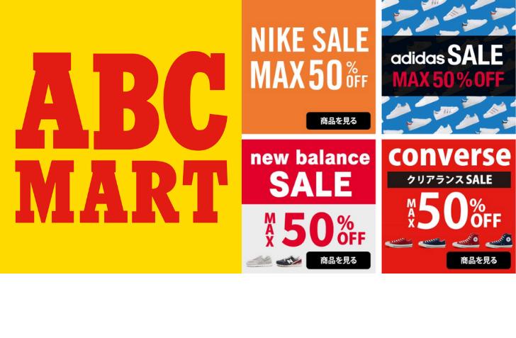 ABC-MARTオンラインストア 人気ブランドMAX50%OFFセール!