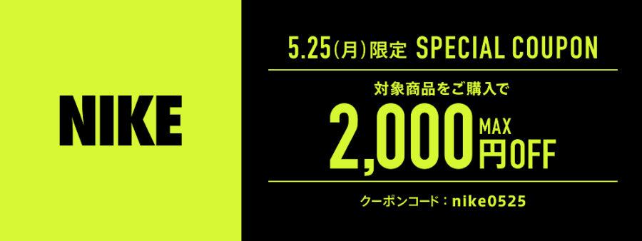 5月25日限定 ゼビオオンライストアにてお得なクーポン配布中!