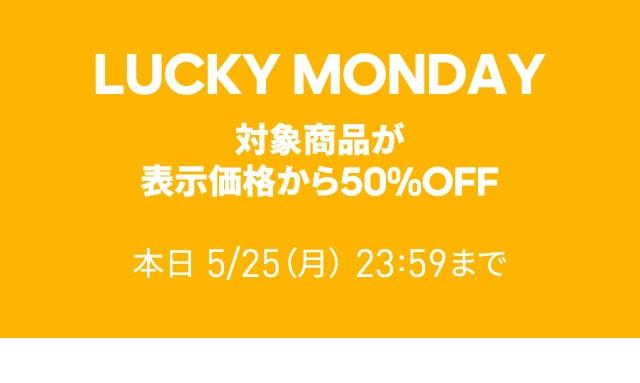 """アディダスオンラインショップにて""""LUCKY MONDAY""""が開催中!"""