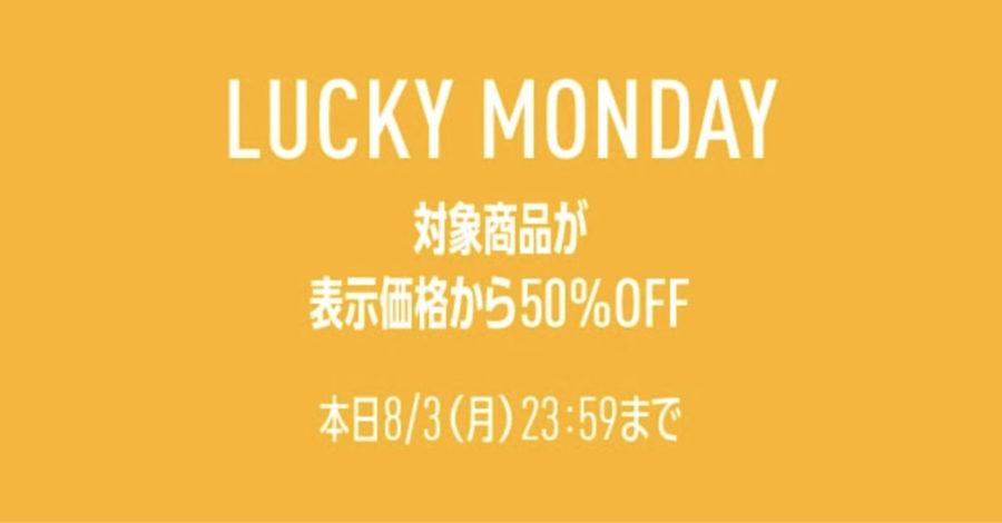 リーボックオンラインショップにてラッキーマンデー 対象品が表示価格から50%OFF!