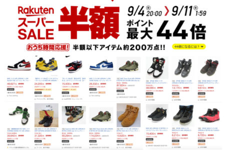 9月4日 20:00スタート!楽天スーパーセールにて人気スニーカーが半額で見つかる!