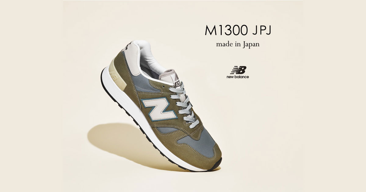 【抽選販売受付開始】NEW BALANCE Made in JAPAN M1300JPJ