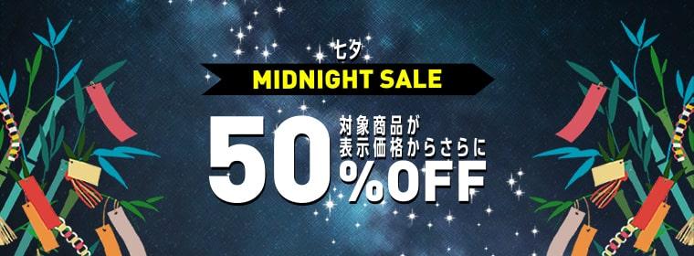 リーボック 七夕 MIDNIGHT SALE | 対象商品が表示価格よりさらに50%OFF
