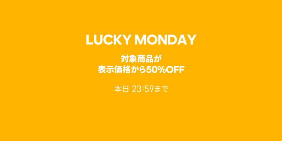 【表示価格から50%OFF!】アディダスオンラインショップにてLUCKY MONDAYが開催中!