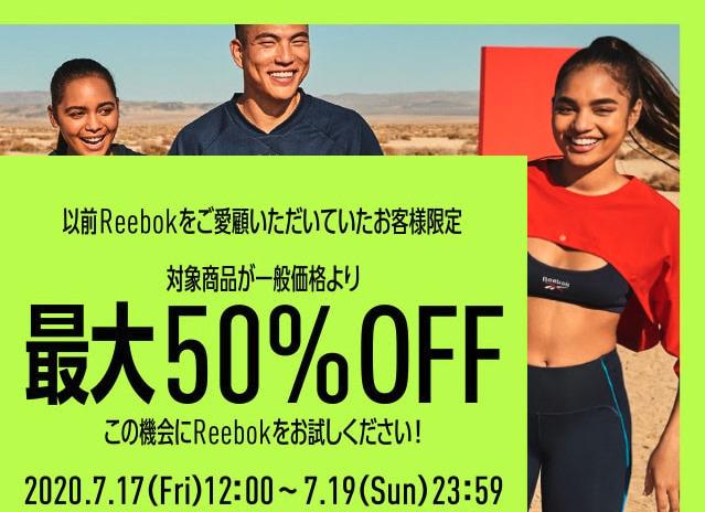 リーボックオンラインショップにて対象商品が一般価格より最大50%OFF!
