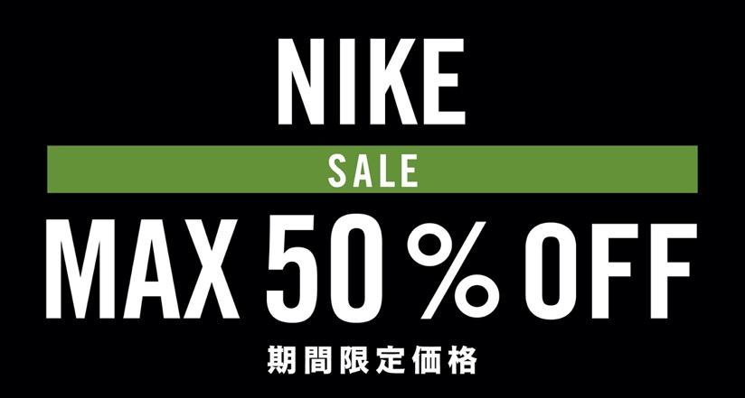 ABC-MART GSにて期間限定でNIKE商品が最大50%OFF!