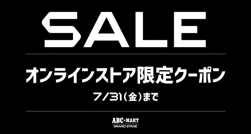 ABC-MART GSにてオンラインストア限定クーポン配布中!