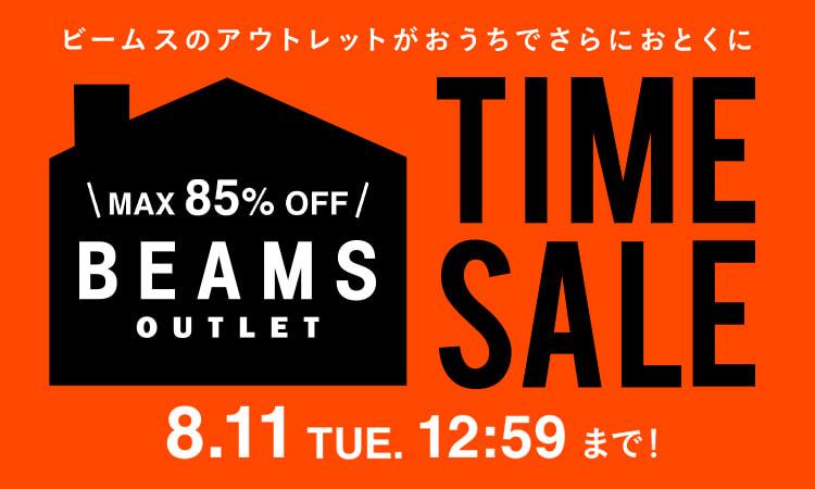 【最大85%OFF!】ビームスオンラインショップ期間限定アウトレットタイムセール