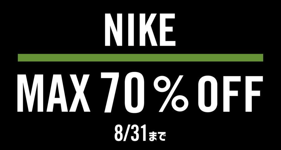 ABC-MART NIKE商品が最大70%OFFセール開催中!8月31日まで