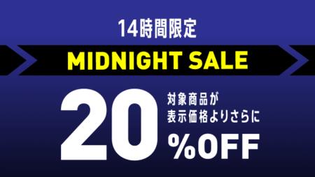 【20%OFF】リーボックオンラインショップ ミッドナイト14時間限定セール!