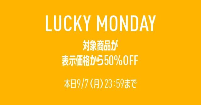 【表示価格から50%OFF!】リーボックオンラインショップにてLUCKY MONDAYが開催中!