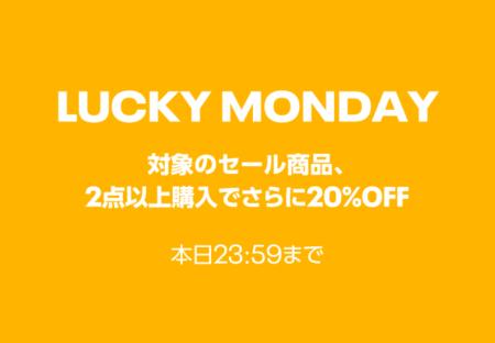 【セール品を2点以上購入でさらに20%OFF!】リーボックオンラインショップにてLUCKY MONDAYが開催中!