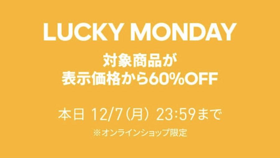 【表示価格から60%OFF!】アディダスオンラインショップにてLUCKY MONDAYが開催中!