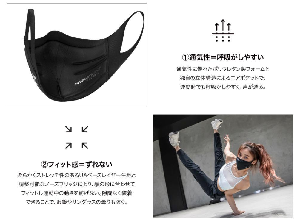 10月1日 発売予定 UNDER ARMOUR(アンダーアーマー)のスポーツマスク