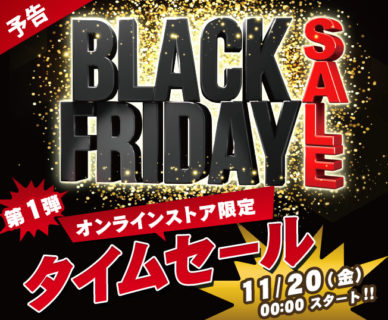 11月20日スタート! ABC-MART ブラックフライデー セール開始!