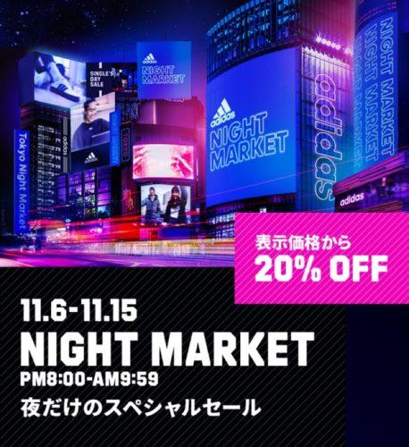 アディダスオンラインショップ 夜だけのスペシャルセール!NIGHT MARKET開催!