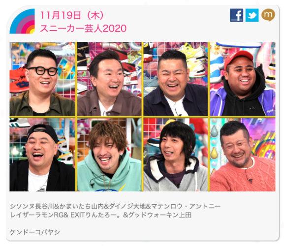 11月19日(木)のアメトーーク!はスニーカー芸人2020!