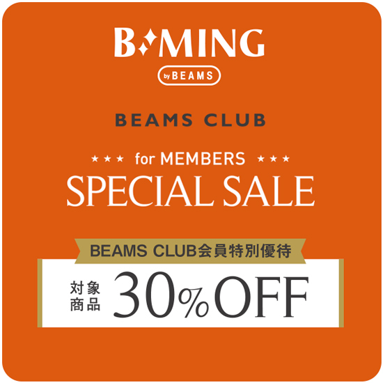 BEAMS CLUB会員限定で特別優待セールが開催!
