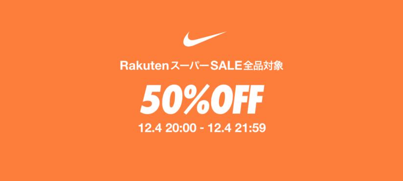 【12月4日 時間限定】ナイキ公式楽天ストアで使える50%OFFクーポン!